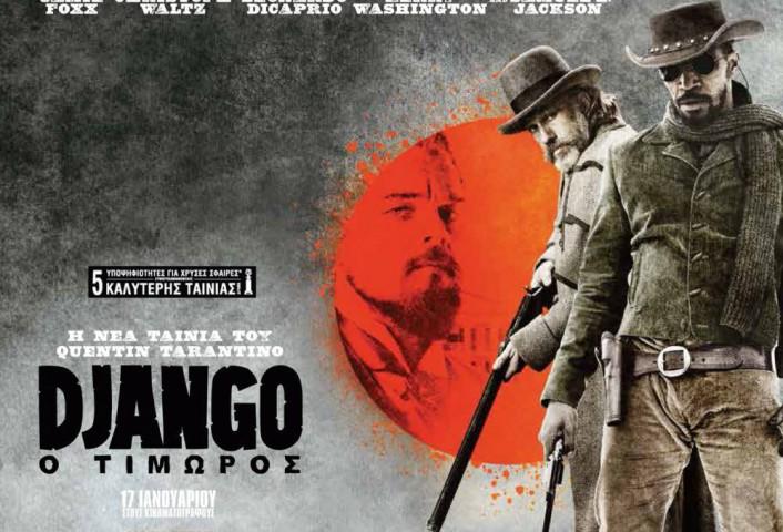 DGANGO_COVER